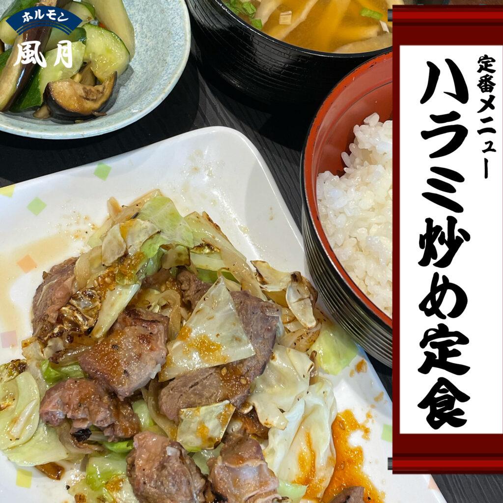 ハラミ炒め定食:ホルモン風月のランチ