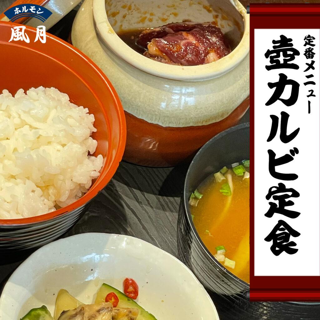 壺カルビ定食:ホルモン風月ランチ