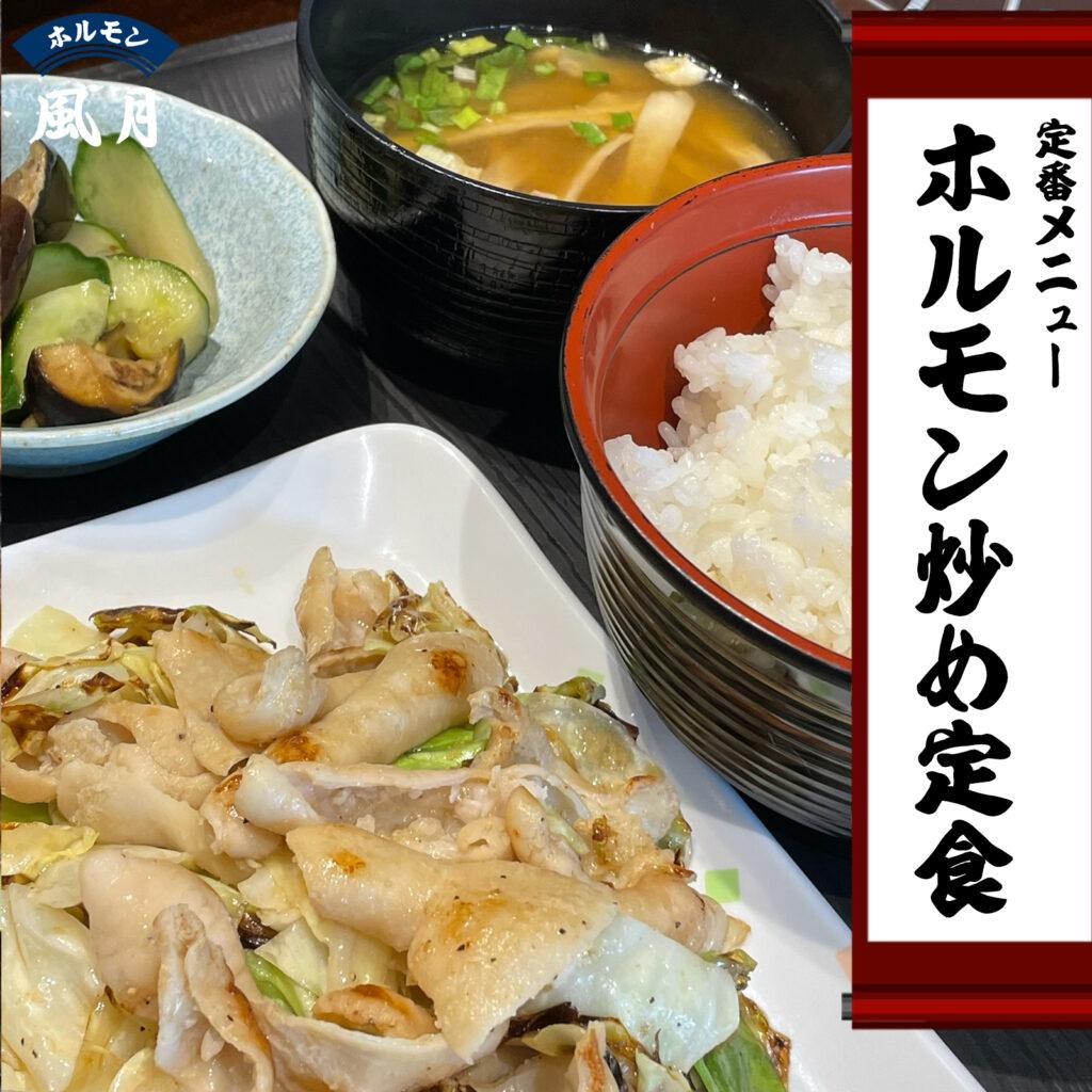 ホルモン炒め定食:ホルモン風月のランチ
