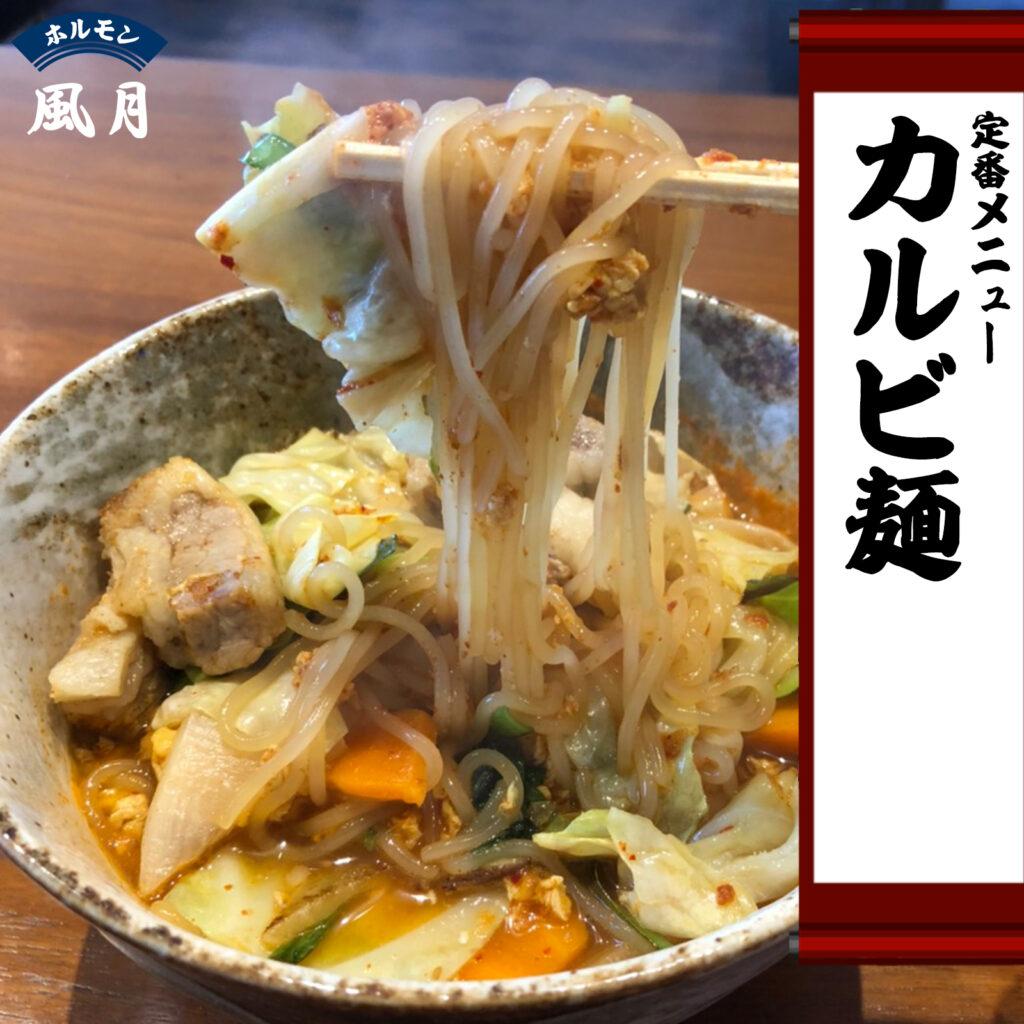 風月のカルビ麺