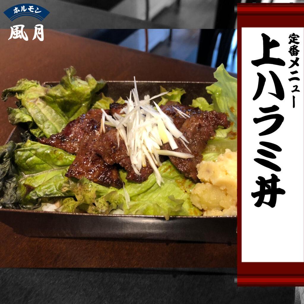 上ハラミ丼:ホルモン風月のテイクアウト