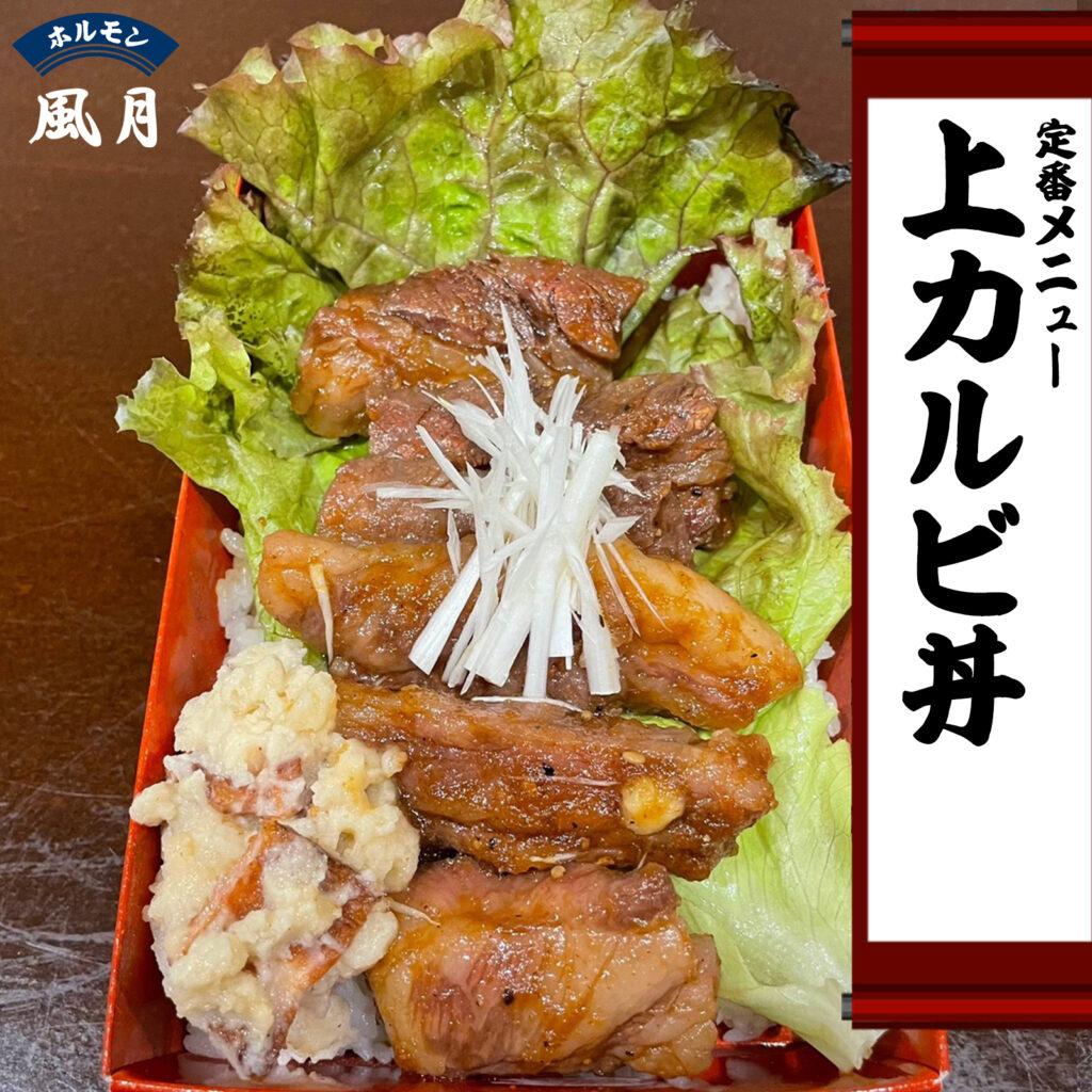 上カルビ丼:ホルモン風月のテイクアウト